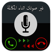 غير صوتك أثناء المكالمة icon