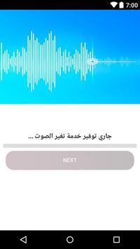 غير صوتك أثناء المكالمة screenshot 2