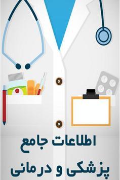 اطلاعات جامع پزشکی و درمان poster