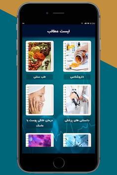 اطلاعات جامع پزشکی و درمان screenshot 2