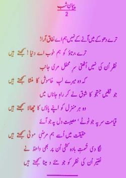 Paiman-e-Shabb-II(Kalam Peer Naseer-ud-Din) poster