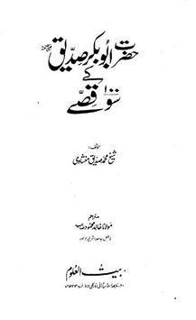Hazrat Abu Bakar R.A. Kay 100 Qissay screenshot 1