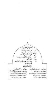 Hazrat Abu Bakar R.A. Kay 100 Qissay screenshot 2