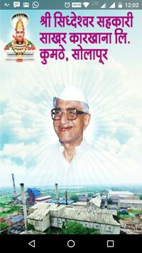Siddheshwar Sugars-Lite poster
