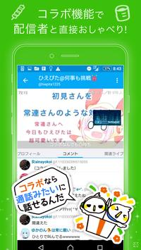 ツイキャス・ビュワー - (ライブ動画とラジオの視聴アプリ) スクリーンショット 3