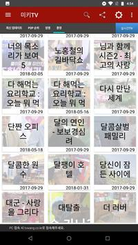 미키TV - 드라마 무료, 예능 무료 다시보기 poster