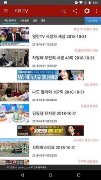 미키TV - 드라마 무료, 예능 무료 다시보기 screenshot 1