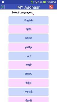 eAadhar Card (Unreleased) poster