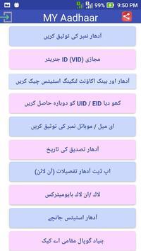 eAadhar Card (Unreleased) screenshot 5