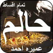 Haalim icon