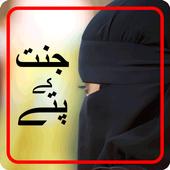 Jannat Ke Pattay Nimra Ahmed Urdu Novel icon