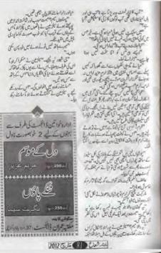 Jannat Ke Pattay Nimra Ahmed Urdu Novel screenshot 4