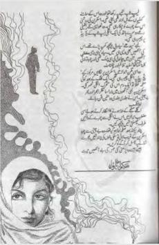 Jannat Ke Pattay Nimra Ahmed Urdu Novel screenshot 1