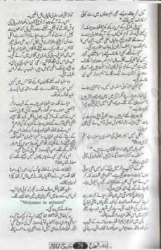 Jannat Ke Pattay Nimra Ahmed Urdu Novel screenshot 3
