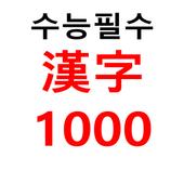 수능 필수 한자 1000자 (초중고용) icon