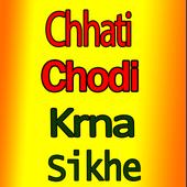 Chest Badi Krne ke Tarike छाती बड़ी करने के तरीके icon