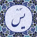 سوره یاسین با چندین قاری