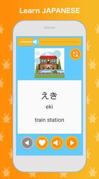 जापानी सीखें LuvLingua पोस्टर
