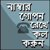 সিম নাম্বার গোপন রেখে কল করুন সহজে icon