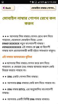 সিম নাম্বার গোপন রেখে কল করুন সহজে screenshot 8
