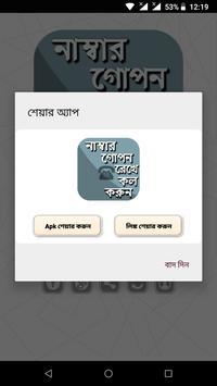 সিম নাম্বার গোপন রেখে কল করুন সহজে screenshot 9
