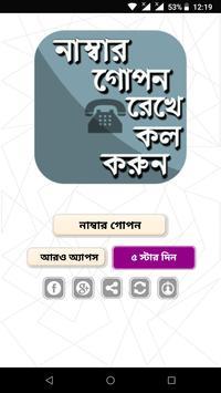 সিম নাম্বার গোপন রেখে কল করুন সহজে screenshot 10
