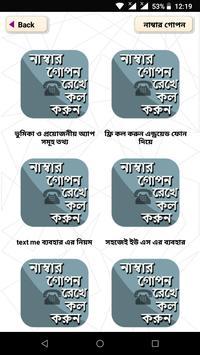 সিম নাম্বার গোপন রেখে কল করুন সহজে screenshot 1