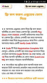 সিম নাম্বার গোপন রেখে কল করুন সহজে screenshot 2