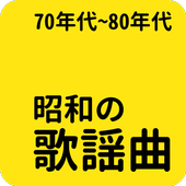昭和の名曲 圖標