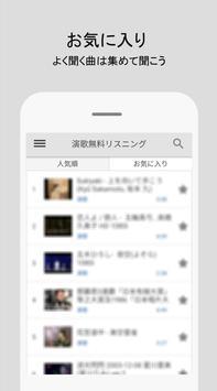 演歌無料リスニング スクリーンショット 1
