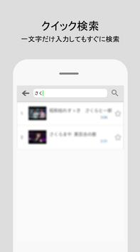 演歌無料リスニング スクリーンショット 2