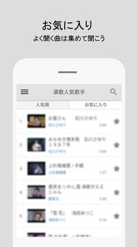 演歌人気歌手無料リスニング screenshot 1