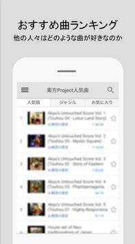 東方Project人気曲無料リスニング 海報