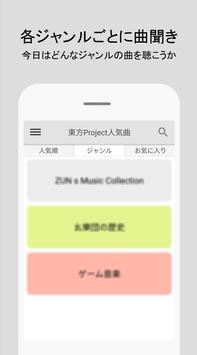 東方Project人気曲無料リスニング 截圖 1