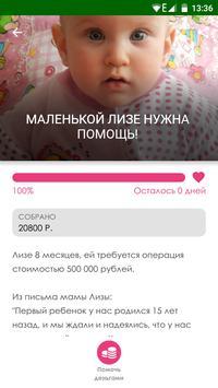 Хочу Помочь screenshot 1