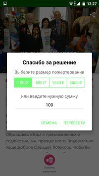 Хочу Помочь screenshot 5