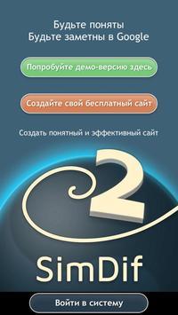 Конструктор сайтов для Android постер