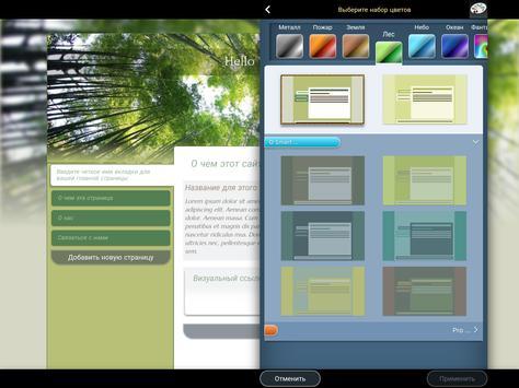 Конструктор сайтов для Android скриншот 13
