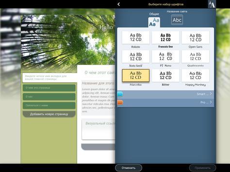 Конструктор сайтов для Android скриншот 14