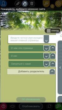 Конструктор сайтов для Android скриншот 1