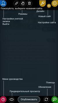 Конструктор сайтов для Android скриншот 7