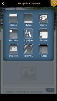 Конструктор сайтов для Android скриншот 4