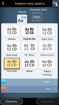 Конструктор сайтов для Android скриншот 6