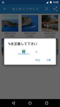 写真リサイズ スクリーンショット 7