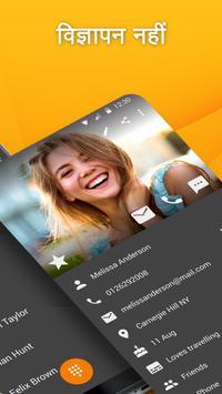 सरल संपर्क - स्मार्ट संपर्क प्रबंधन स्क्रीनशॉट 1