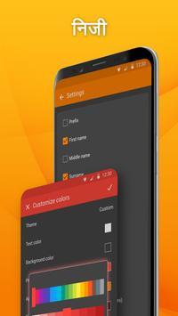 सरल संपर्क - स्मार्ट संपर्क प्रबंधन स्क्रीनशॉट 3