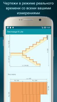 Лестница-X Lite скриншот 4