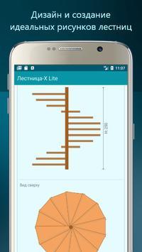 Лестница-X Lite скриншот 5