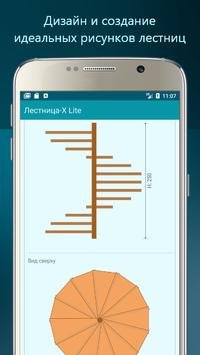 Лестница-X Lite скриншот 13