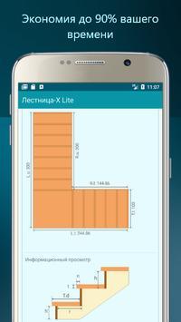 Лестница-X Lite скриншот 11